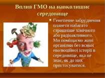Вплив ГМО на навколишнє середовище Генетичне забруднення планети набагато стр...