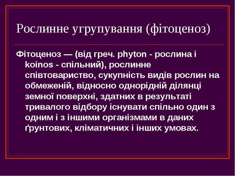 Рослинне угрупування (фітоценоз) Фітоценоз — (від греч. phyton - рослина і ko...