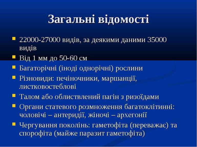 Загальні відомості 22000-27000 видів, за деякими даними 35000 видів Від 1 мм ...