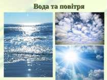 Вода та повітря