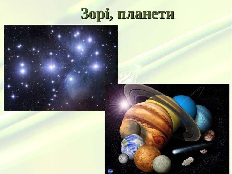 Зорі, планети