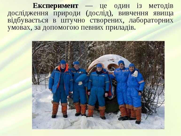 Експеримент — це один із методів дослідження природи (дослід), вивчення явища...