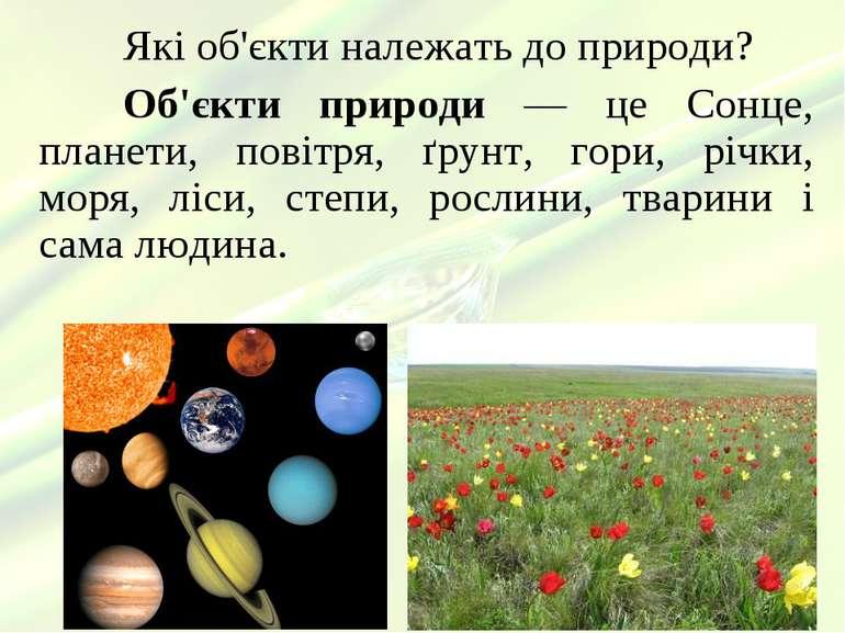 Які об'єкти належать до природи? Об'єкти природи — це Сонце, планети, повітря...