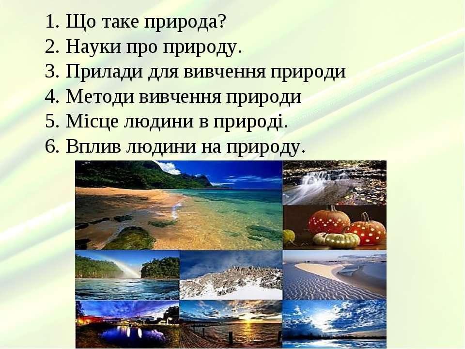 1. Що таке природа? 2. Науки про природу. 3. Прилади для вивчення природи 4. ...