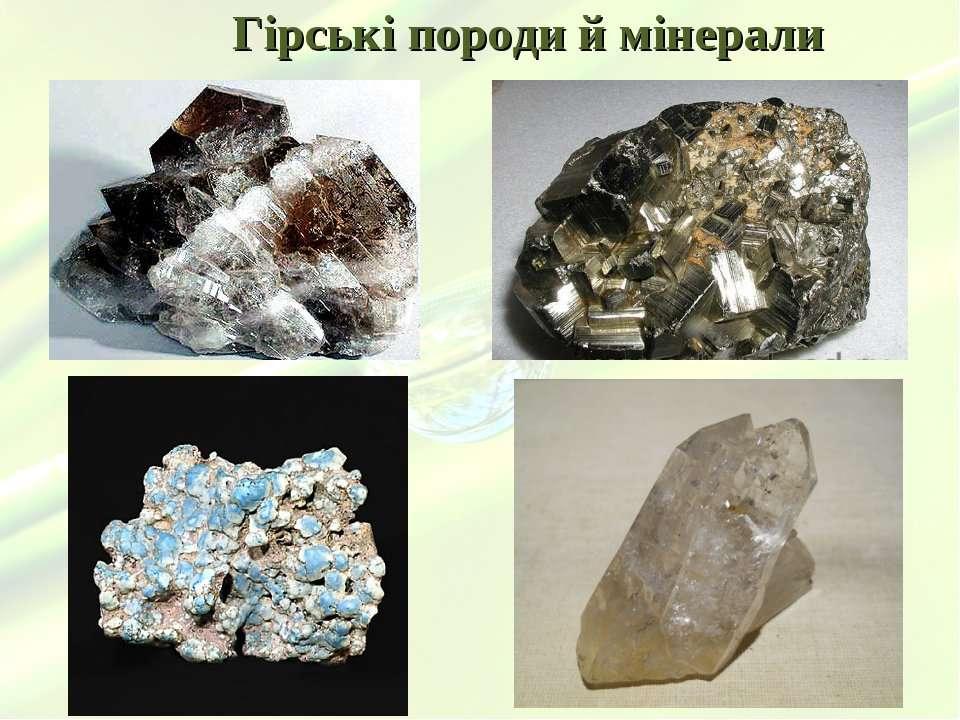Гірські породи й мінерали