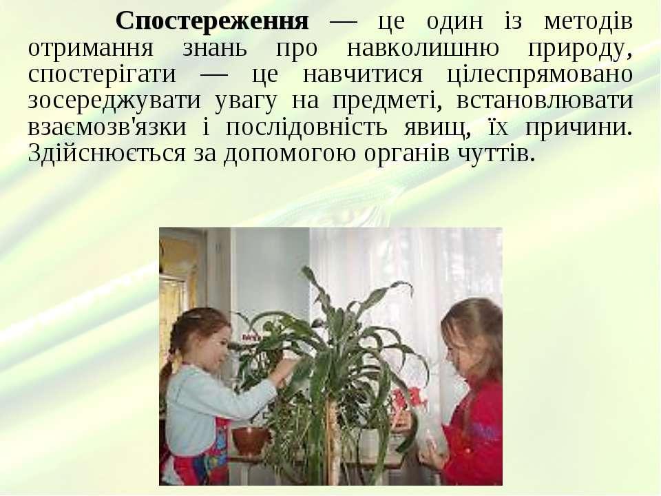 Спостереження — це один із методів отримання знань про навколишню природу, сп...