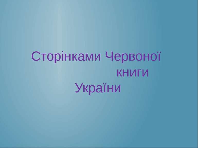 Сторінками Червоної книги України
