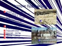 Історія будівництва Згідно з постановою Ради Міністрів СРСР від 29.09.1966 р....