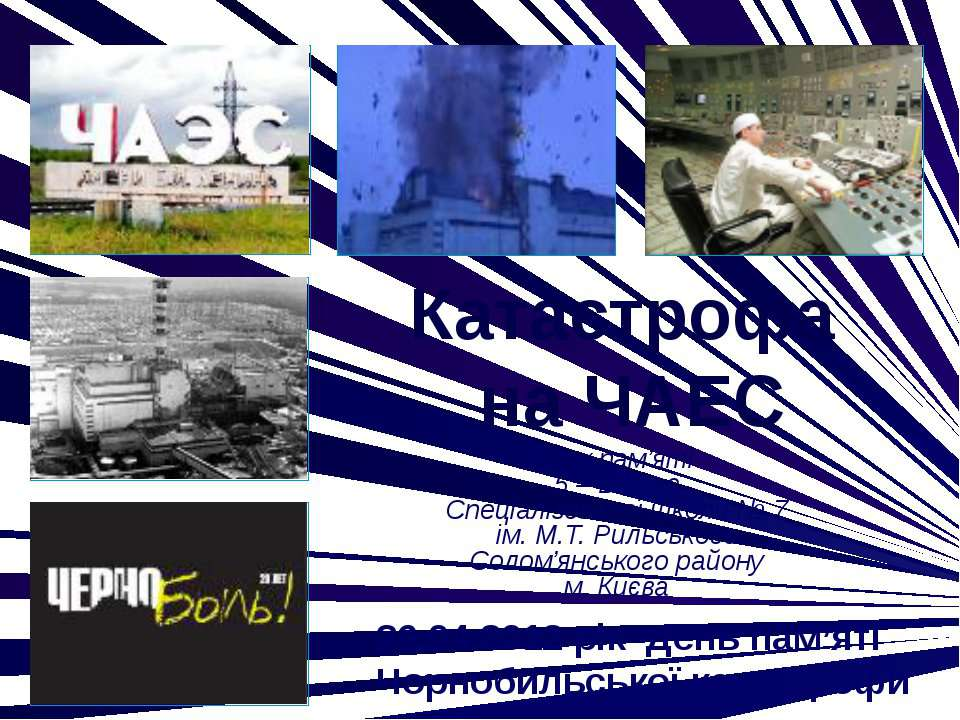 26.04.2012 рік День пам'яті Чорнобильської катастрофи Катастрофа на ЧАЕС Урок...