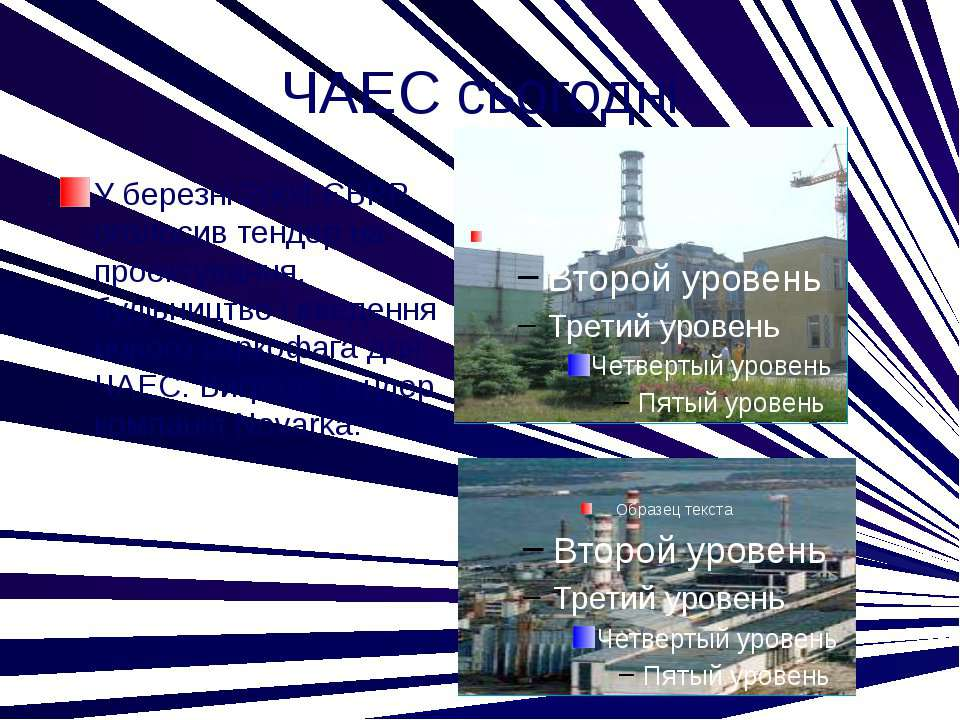 ЧАЕС сьогодні У березні 2004 ЄБРР оголосив тендер на проектування, будівництв...