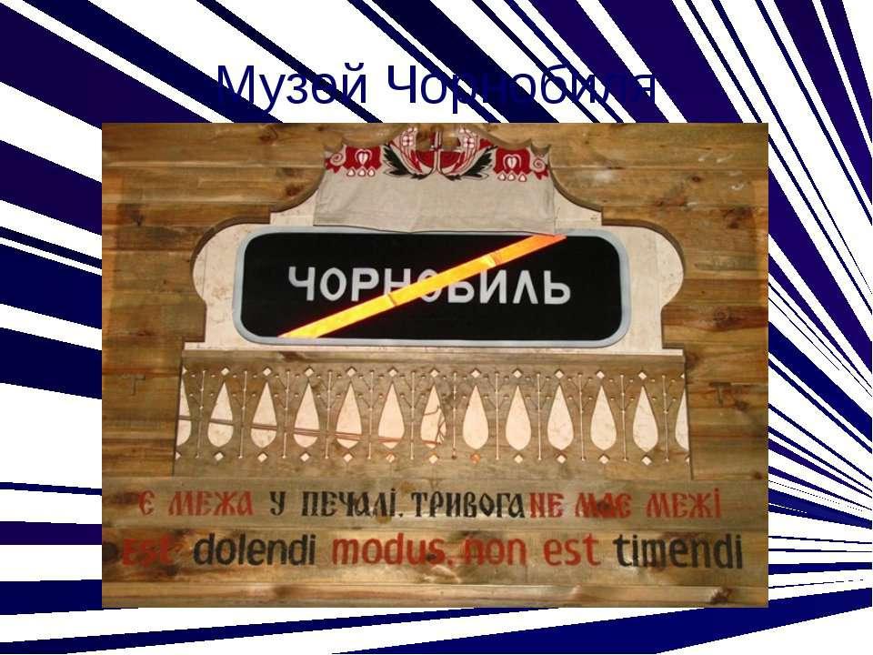 Музей Чорнобиля