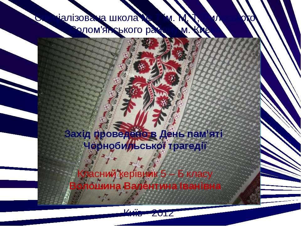 Спеціалізована школа № 7 ім. М, Т, Рильського Солом'янського району м. Києва ...
