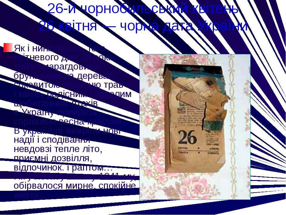 26-й чорнобильський квітень 26квітня— чорна дата України Як інинішнього, т...