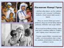 Настанови Матері Терези - Любіть один одного, як Бог любить кожного з вас: си...