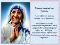 Блаже нна ма ти Тере за Агнеса Гонжа Боякшу (26 серпня, 1910 — 5 вересня, 199...