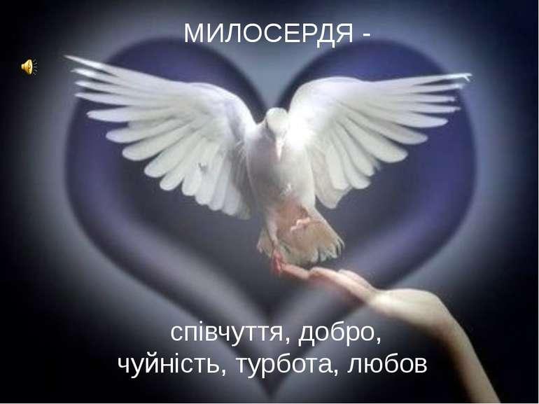 МИЛОСЕРДЯ - співчуття, добро, чуйність, турбота, любов