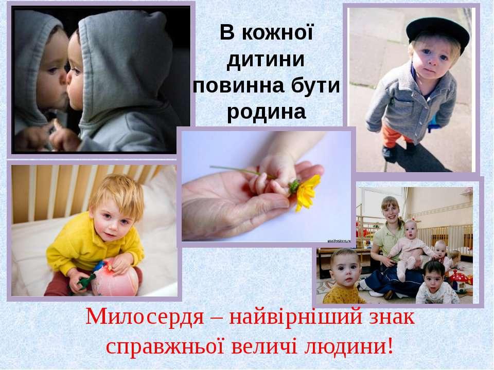 Милосердя – найвірніший знак справжньої величі людини! В кожної дитини повинн...