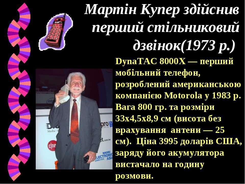 Мартін Купер здійснив перший стільниковий дзвінок(1973 р.) DynaTAC 8000X — пе...