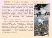 Найперший удар стихії прийняла на себе воєнізована пожежна частина атомної ст...