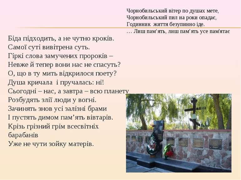 Чорнобильський вітер по душах мете, Чорнобильський пил на роки опадає, Годинн...