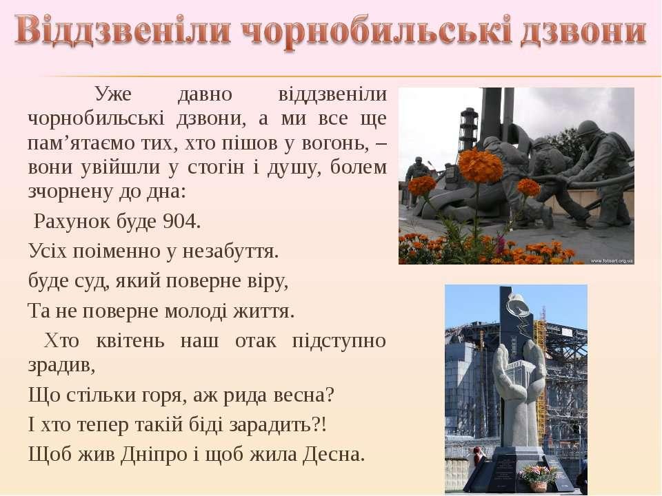 Уже давно віддзвеніли чорнобильські дзвони, а ми все ще пам'ятаємо тих, хто п...