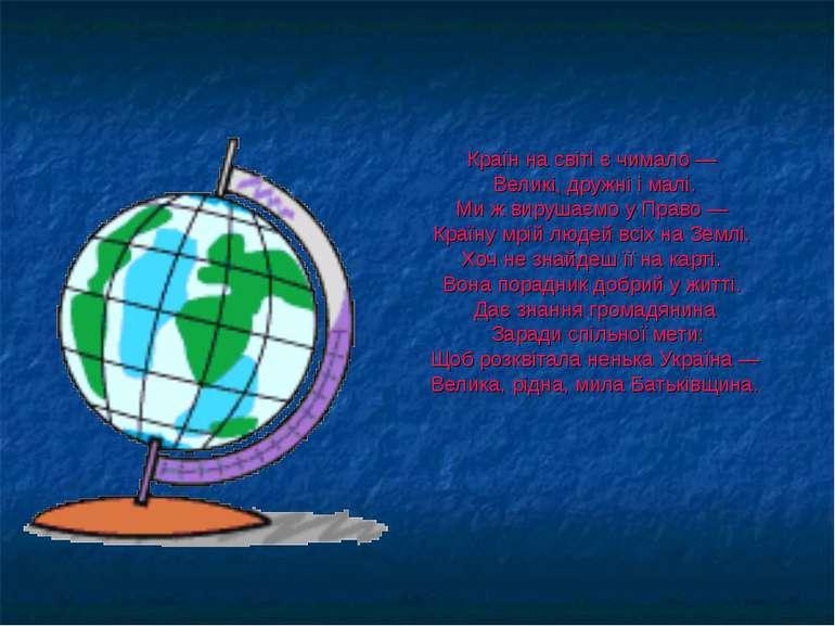 Країн на світі є чимало — Великі, дружні і малі. Ми ж вирушаємо у Право — Кра...