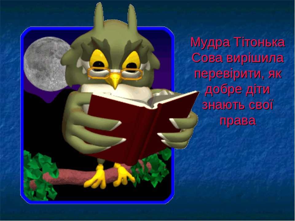 Мудра Тітонька Сова вирішила перевірити, як добре діти знають свої права