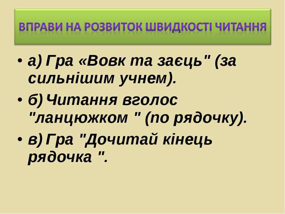 """а) Гра «Вовк та заєць"""" (за сильнішим учнем). б) Читання вголос """"ланцюжком """" (..."""