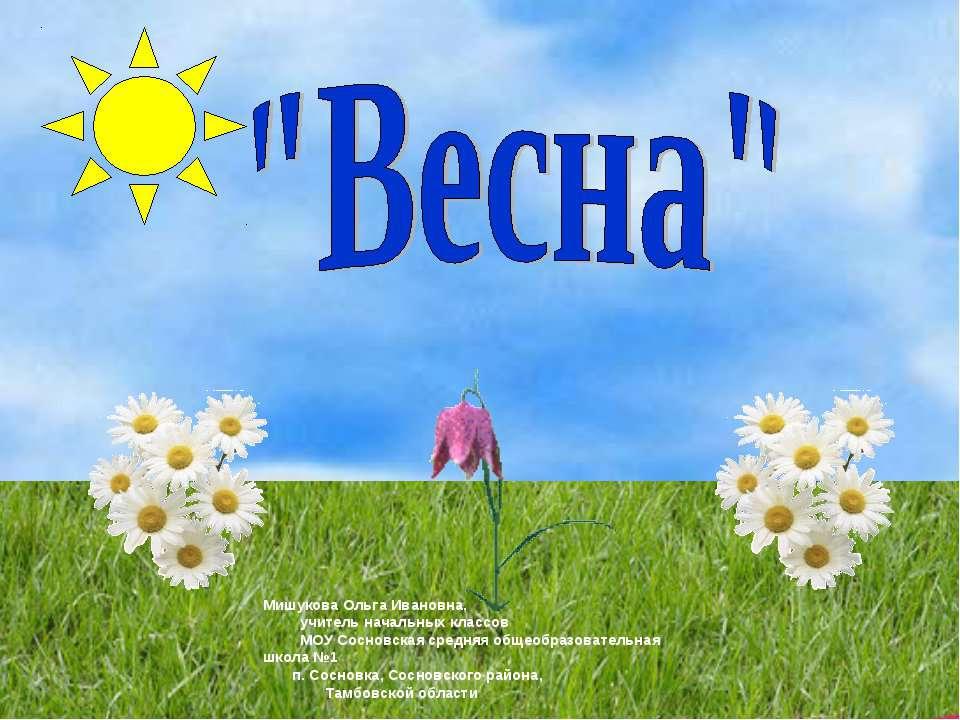 Мишукова Ольга Ивановна, учитель начальных классов МОУ Сосновская средняя общ...