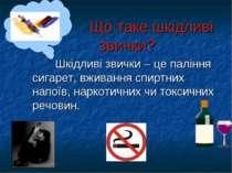 Що таке шкідливі звички? Шкідливі звички – це паління сигарет, вживання спирт...