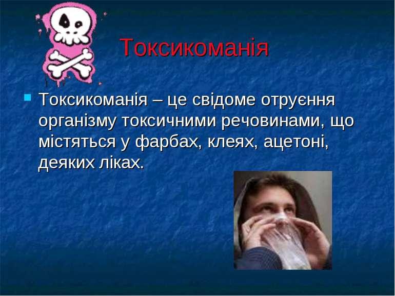 Токсикоманія Токсикоманія – це свідоме отруєння організму токсичними речовина...
