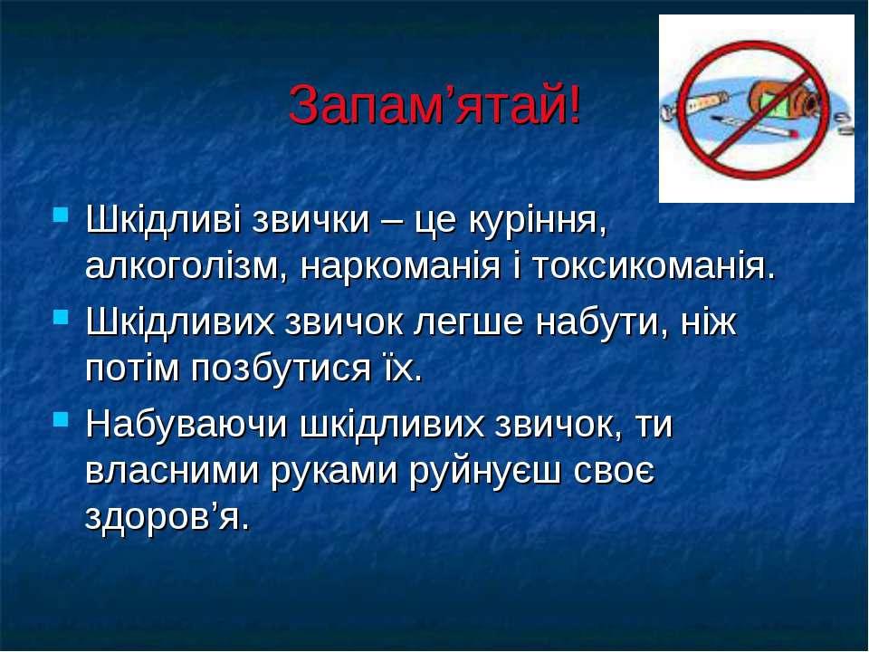 Запам'ятай! Шкідливі звички – це куріння, алкоголізм, наркоманія і токсикоман...