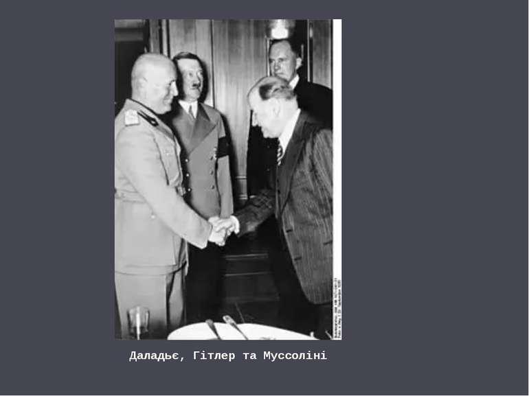 Даладьє, Гітлер та Муссоліні