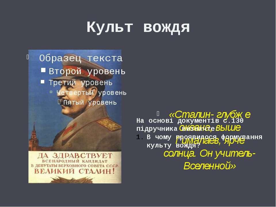 Культ вождя «Сталин- глубже океана, выше Гималаев, ярче солнца. Он учитель- В...