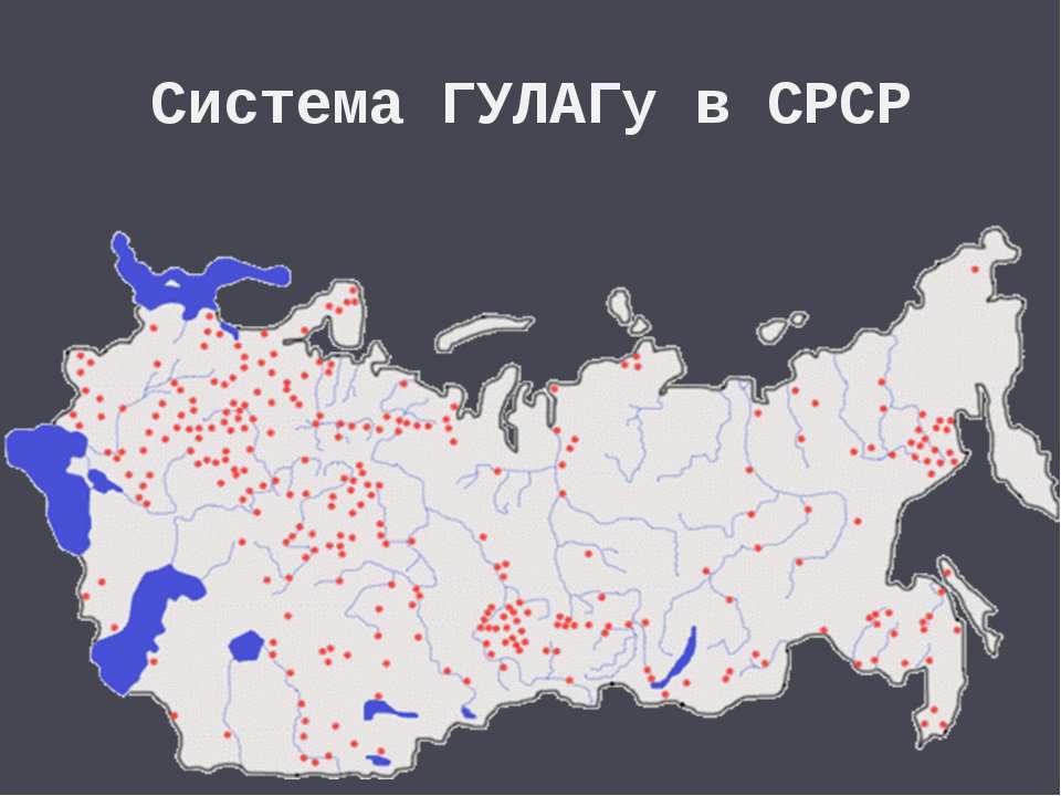 Система ГУЛАГу в СРСР