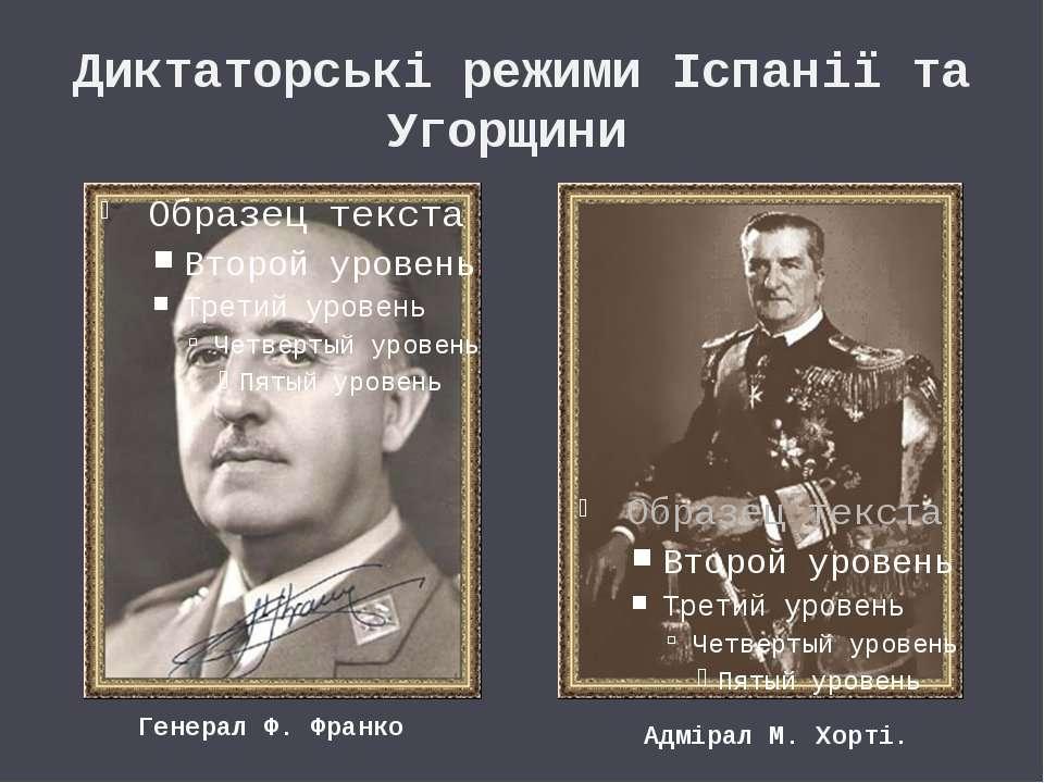 Диктаторські режими Іспанії та Угорщини Адмірал М. Хорті. Генерал Ф. Франко