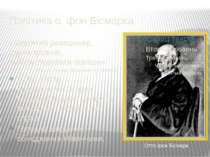 Політика о. фон Бісмарка «Завзятий реакціонер, пахне кров»ю, використовувати ...