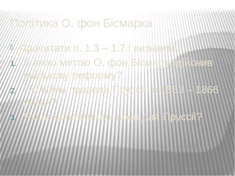 Політика О. фон Бісмарка Прочитати п. 1.3 – 1.7 і визначте: З якою метою О. ф...