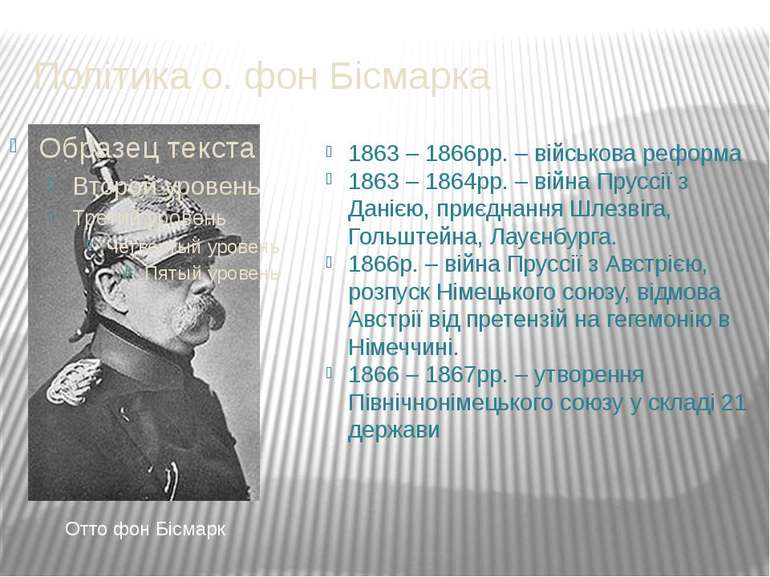 Політика о. фон Бісмарка 1863 – 1866рр. – військова реформа 1863 – 1864рр. – ...