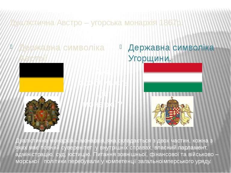 Дуалістична Австро – угорська монархія 1867р. Державна символіка Австрії. Дер...