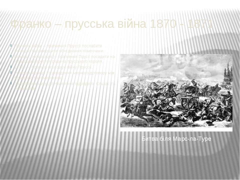 Франко – прусська війна 1870 - 1871 Причини війни – прагнення Пруссії послаби...