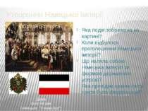 Утворення Німецької імперії Яка подія зображена на картині? Коли відбулося пр...