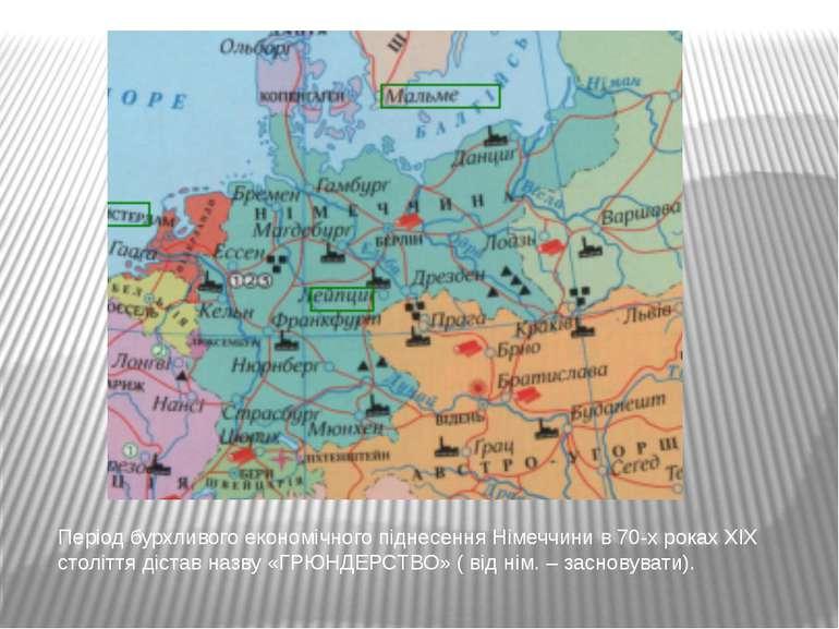 Період бурхливого економічного піднесення Німеччини в 70-х роках ХІХ століття...