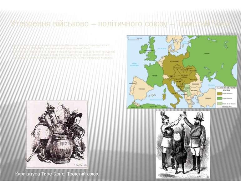 Утворення військово – політичного союзу – Троїстий союз Троїстий союз — війсь...