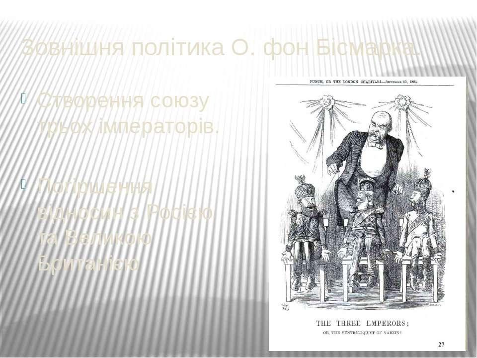 Зовнішня політика О. фон Бісмарка. Створення союзу трьох імператорів. Погірше...