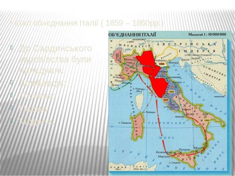 І етап об»єднання Італії ( 1859 – 1860рр.) До Сардинського королівства були п...