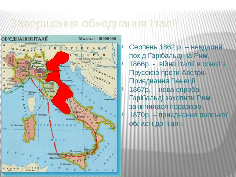 Завершення об»єднання Італії Серпень 1862 р. – невдалий похід Гарібальді на Р...