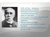 Особливості політичного життя країни 1876, 1877рр. – перемоги республіканців ...