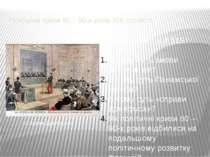 Політичні кризи 80 – 90-х років ХІХ століття «Справа Дрейфуса» Опрацювати п.5...
