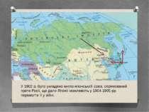 У 1902 р. було укладено англо-японський союз, спрямований проти Росії, що дал...